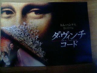 『ダ・ヴィンチ・コード』プレミアプレス.JPG